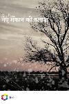 Nayi Makan Ki Talash