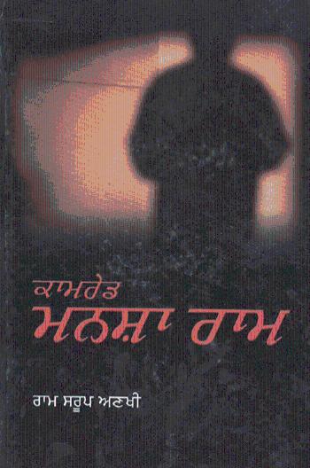 Comerade Mansha Ram