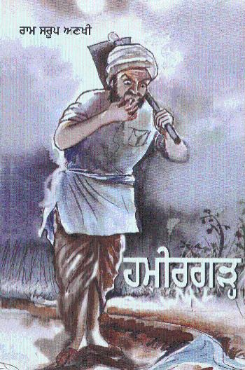 Hamirgarh