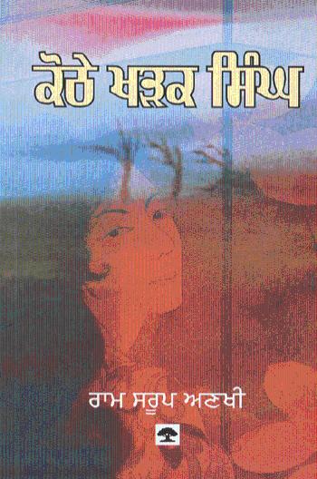 Kothe Kharak Singh
