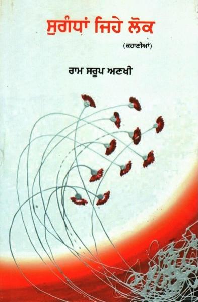 Sugandhan Jahey Lok