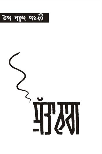 Suta Nag