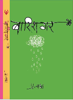 Hindi eBook - Barishgar