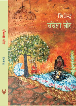 Hindi eBook - Chanchla Chor