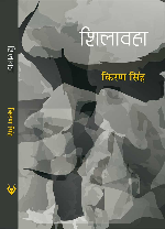 Hindi eBook - Shilavaha