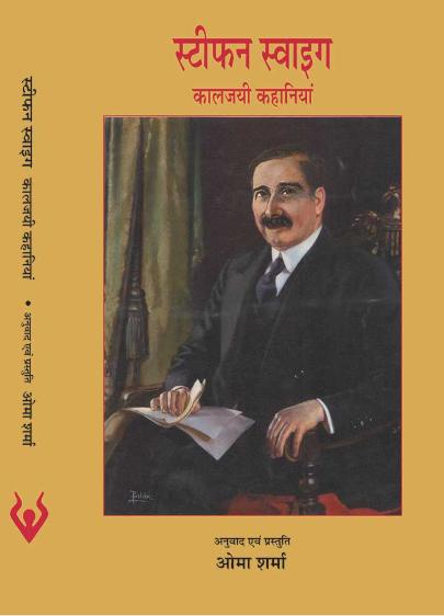 Kaaljayi Kahaniyan : Stefan Zweig