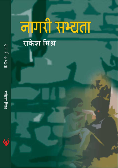 Nagri Sabhyata