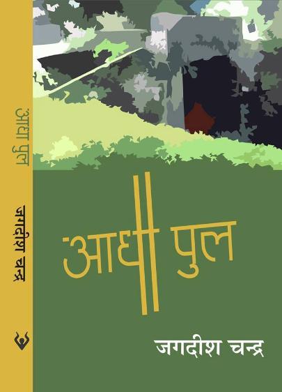 Aadha Pul