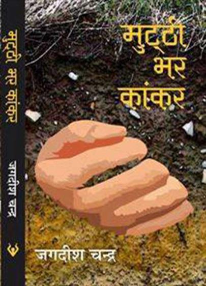 Muthi Bhar Kankar