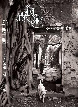 Ganv Bheetar Ganv