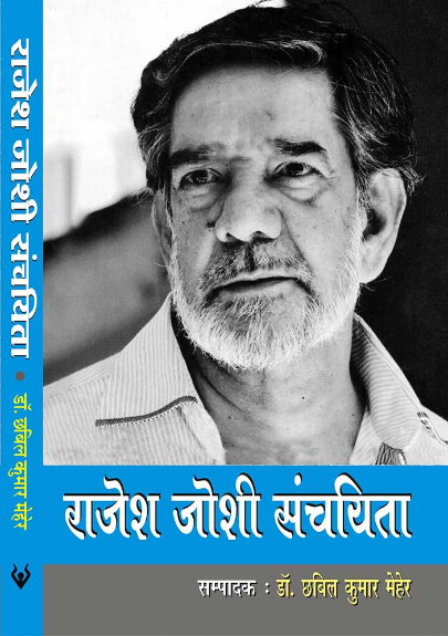 Rajesh Joshi Sanchyita