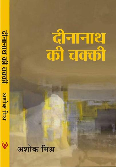 Dinanath KI Chakki