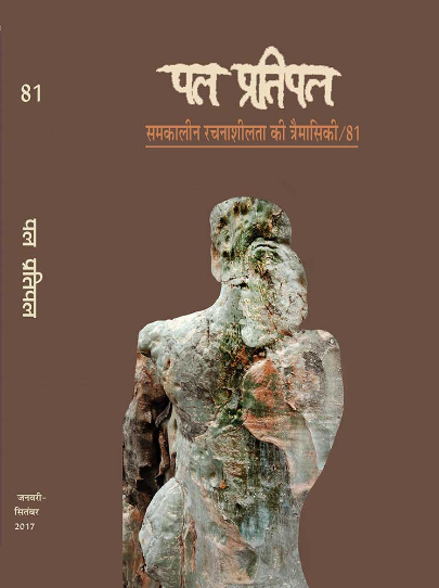 Pal Pratipal - 81