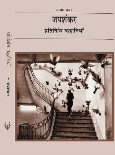Pratinidhi Kahaniyan - Jayshankar