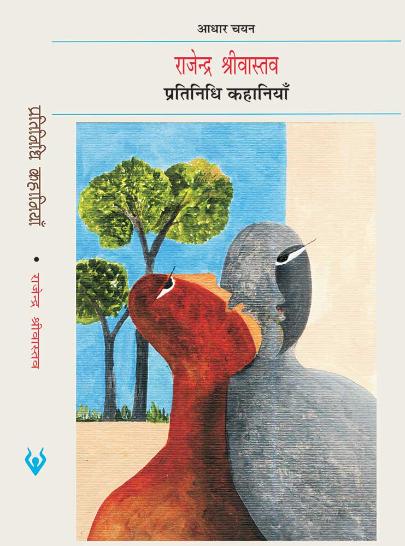 Pratinidhi Kahaniyan - Rajendra Shrivastav