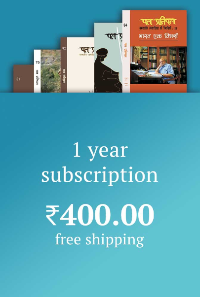 Pal Pratipal 1 Year Subscription