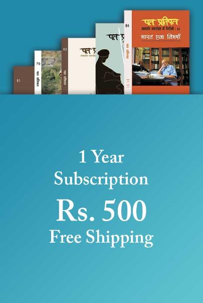 Pal Pratipal 1 Year Subscription