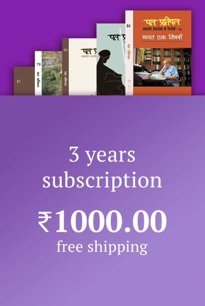 Pal Pratipal 3 Years Subscription