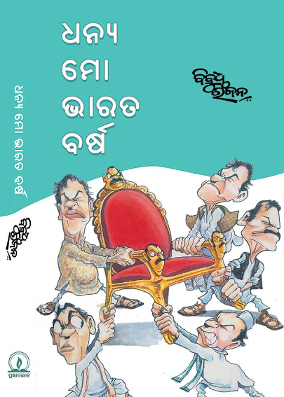 Dhanya Mo Bharata Barsha