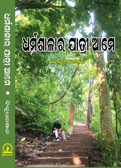 Dharmashalara Jatri Ame