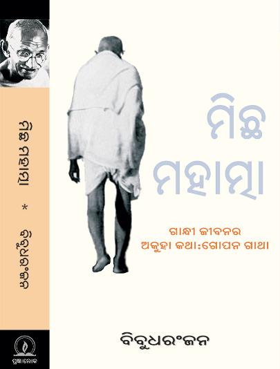 Micha Mahatma