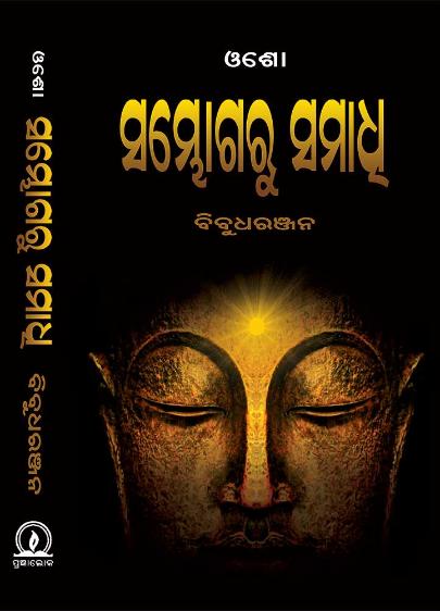Sambhogaru Samadhi