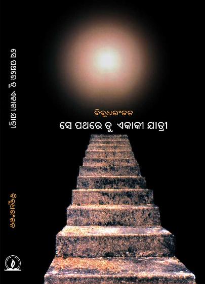 Se Pathare Tu Ekaki Jatri