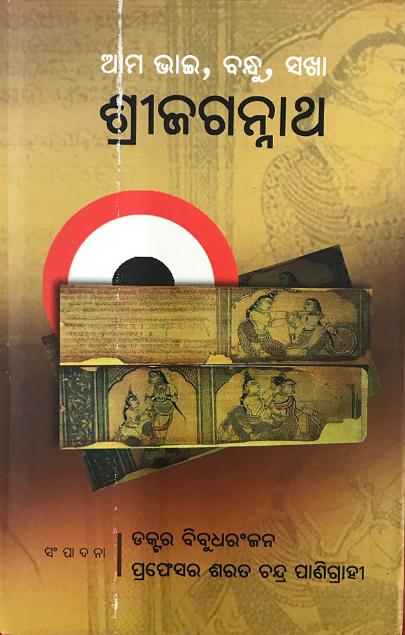 Aama Bhai, Bandhu, Sakha Shree Jagannatha