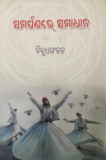 Samarpanare Samadhan