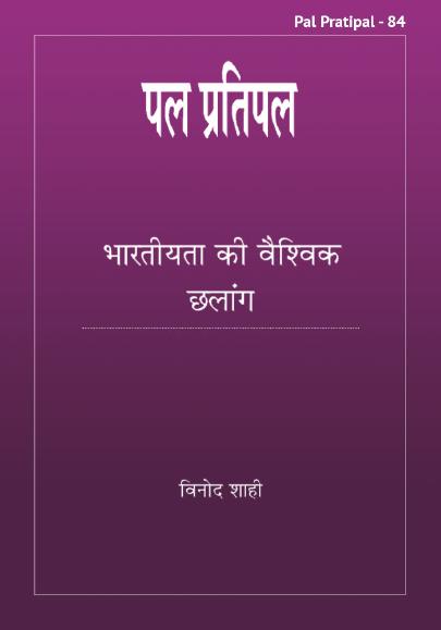 Bharatiyata Ki Baishaik Chalang