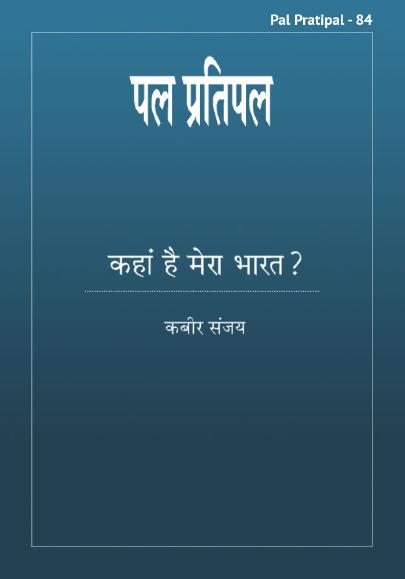 Kahan Hai Mera Bharat