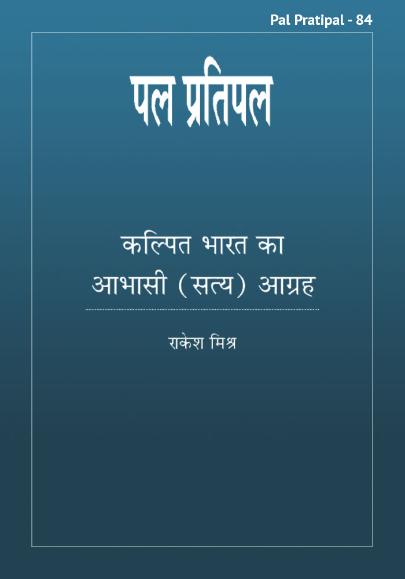 Kalpit Bharat Ka Aabhasi Agrah
