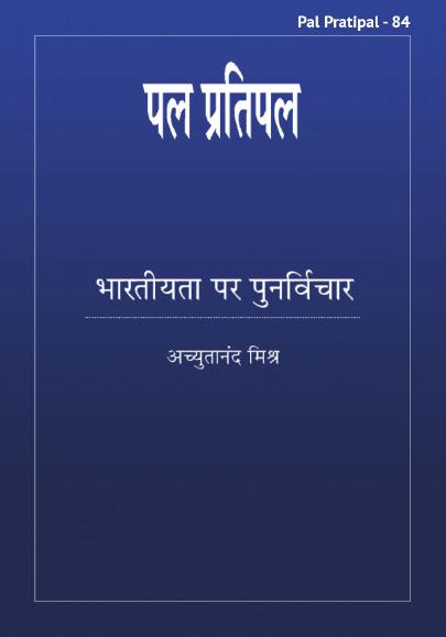 Bharatiyata Par Punarbichar