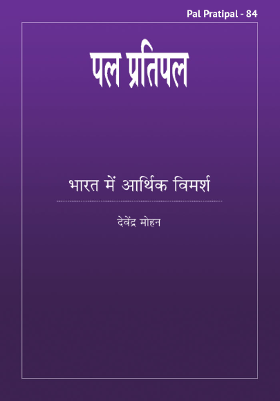 Bharat Main Arthik Bimarsha