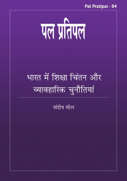 Bharat Main Sikhya Chintan Our Byabaharik Chunoutiyan