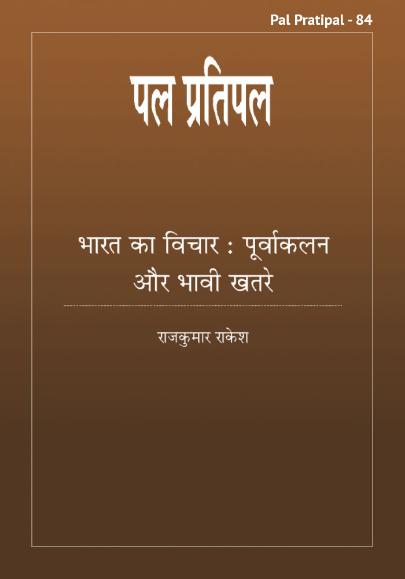 Bharat Ka Bichar : Purbakalan our Bhabi Khatre