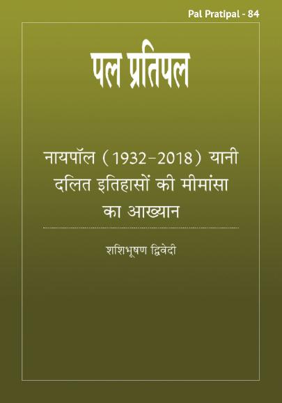 Naipaul Yaani Dalit Itihashon Ki Mimansa Ka Aakhyan