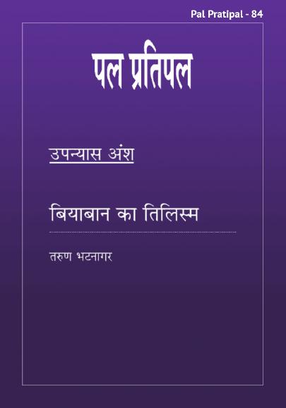 Biyaban ka Tilishm
