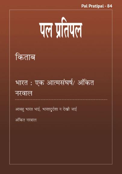 Bharat : Ek Atmasangharsh