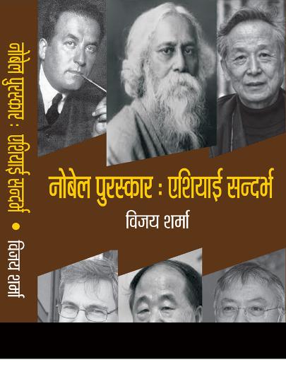 Nobel Puraskar: Asiaye Sandarva