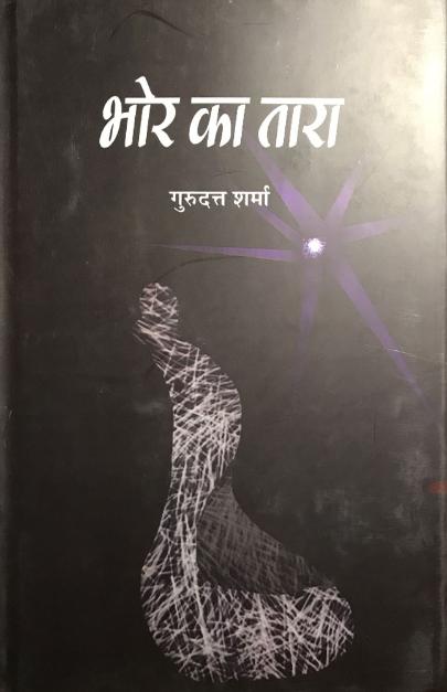 Bhor Ka Taara