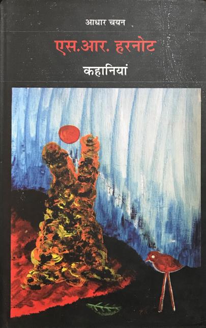 Aadhar Chayan Kahaniyan