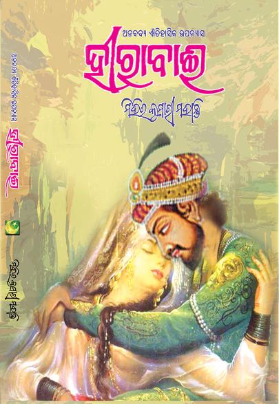 Heerabai