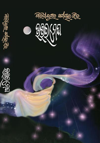 Uttaramegha