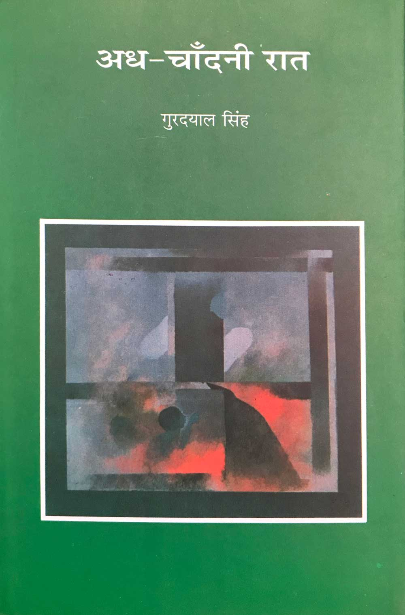 Adh-Chandni Raat