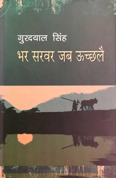 Bhar Sarvar Jab Oochchley