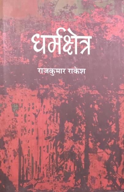 Dharamkshetra
