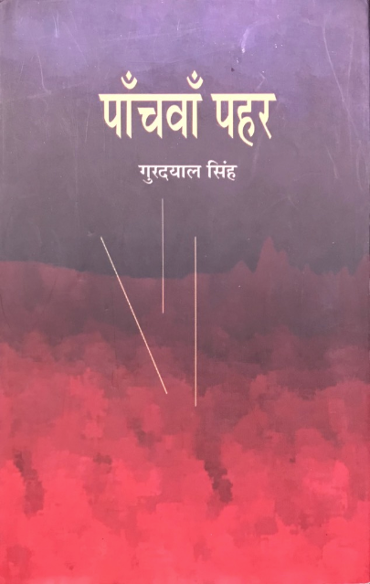Panchwan Pehar
