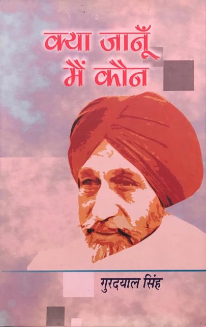 Kyaa Jaanoo Mein Kaun