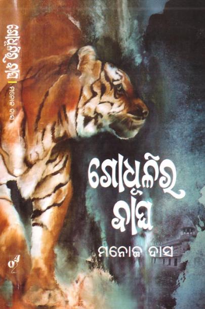 Godhulira Bagha